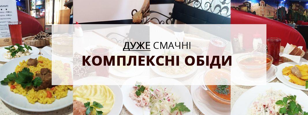 Комплексні обіди в Кропивницькому