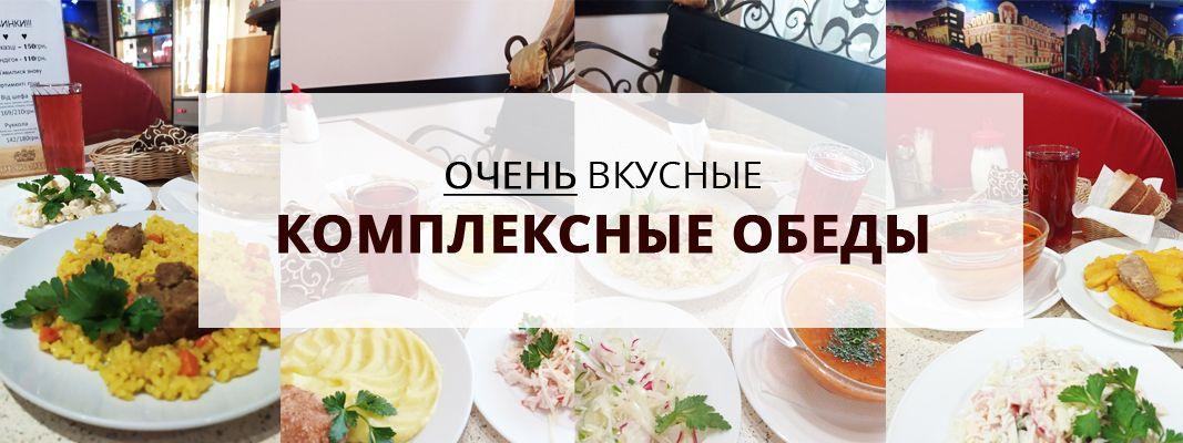 Комплексные обеды в Кропивницком